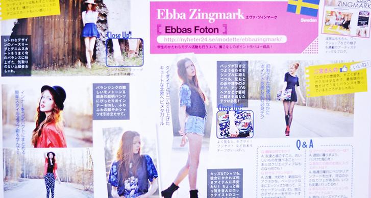 """""""Jag är med i senaste numret av den japanska, underbart röriga och bakochframvända modetidningen JILLE."""""""
